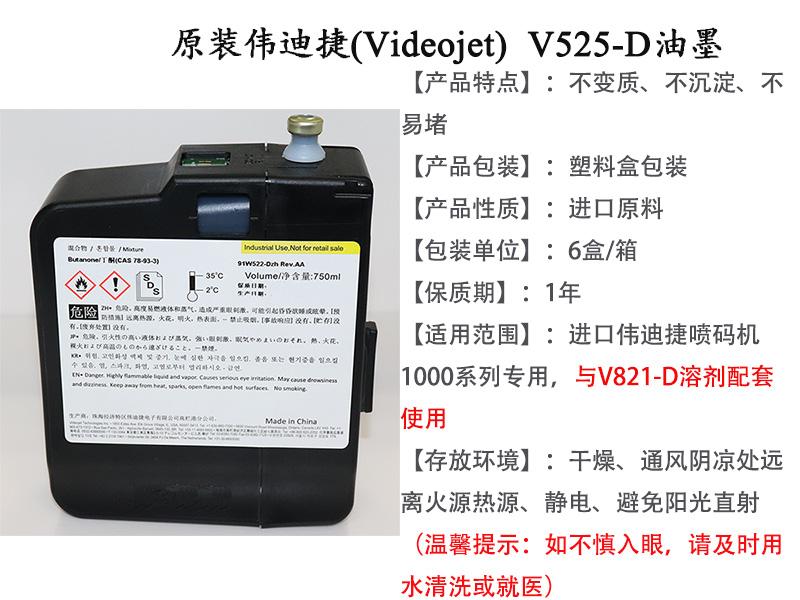 伟迪捷喷码机油墨V525-D
