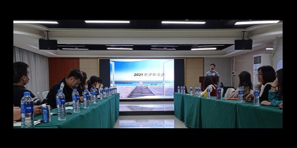 瑞润科技2020年总结大会暨2021年工作计划会议的成功召开