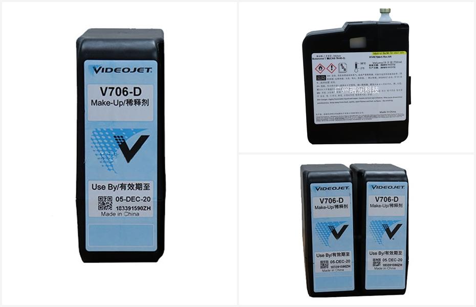 伟迪捷V901-Q原装清洗剂