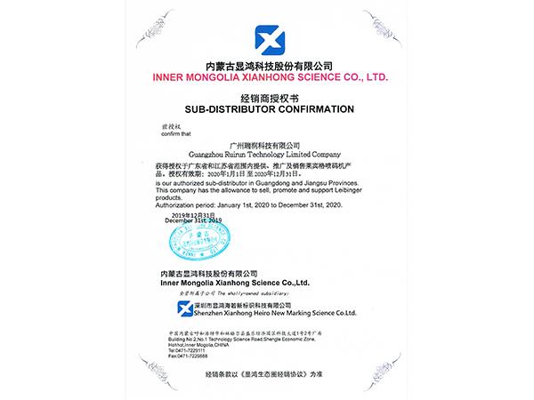 瑞润科技-莱宾格经销商授权书