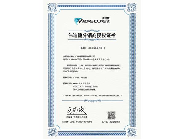瑞润科技伟迪捷分销商授权证书