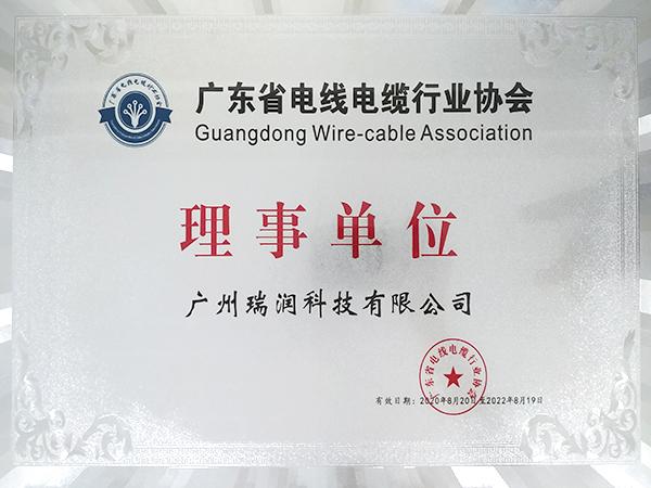 瑞润科技-广东省电线电缆行业协会理事单位