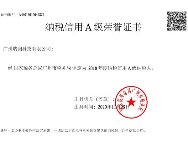瑞润科技-2019年纳税人A级证书