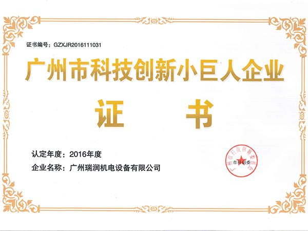 瑞润科技-科技创新小巨人证书