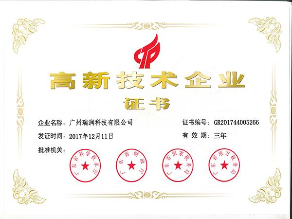 瑞润科技-高新技术企业证书