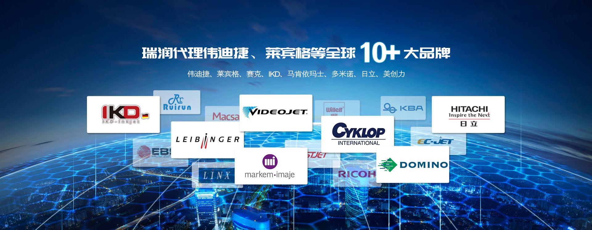 瑞润代理伟迪捷、莱宾格等全球10 +大品牌