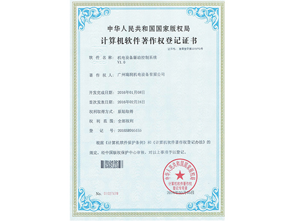 机电设备控制系统著作权证书