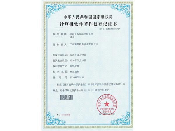 广州瑞润机电设备控制系统证书