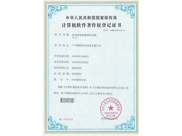 机电设备维修保养系统著作权证书