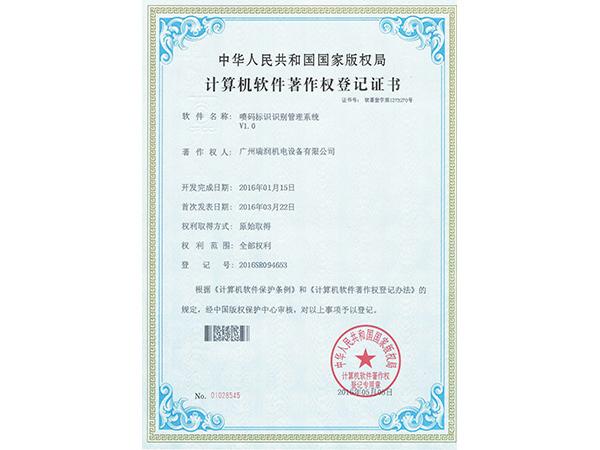 喷码标识识别管理系统著作权证书