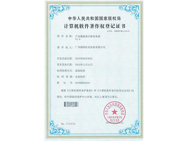 广州瑞润产品数据展示管理系统著作权