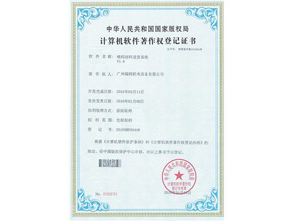 广州瑞润喷码材料进货系统专利证书