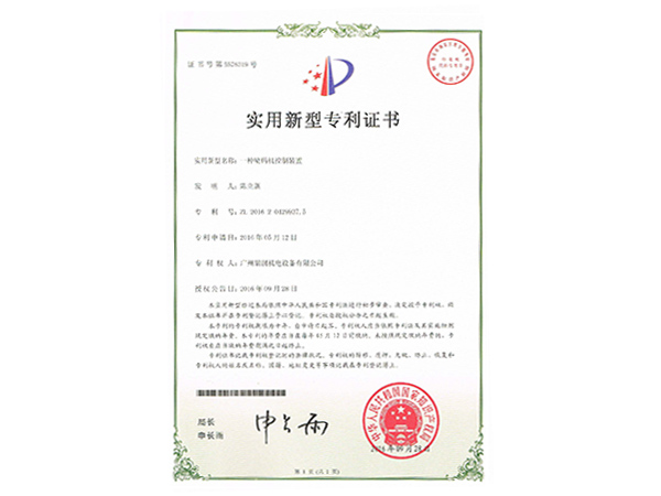 广州瑞润实用新型专利-喷码机控制装置
