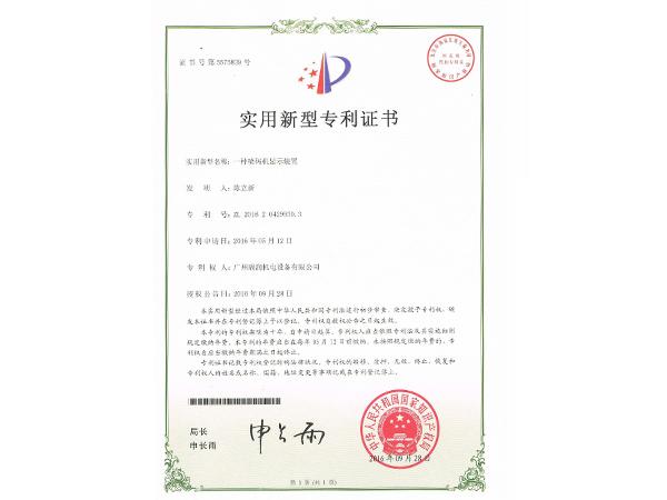 广州瑞润实用新型专利-喷码机显示装置