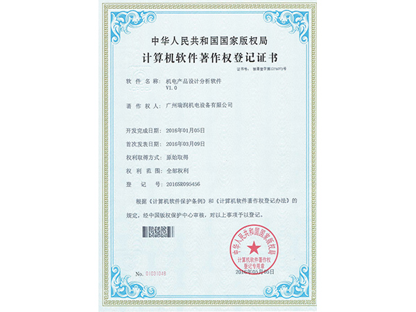 机电产品设置分析软件著作权证书