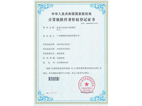 广州瑞润机电产品设置分析软件证书