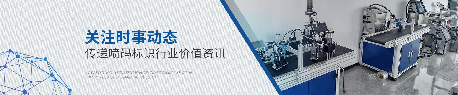瑞润-传递喷码标识行业价值资讯