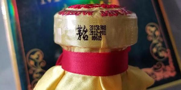 广州瑞润科技带您揭秘茅台酒三行喷码的秘密