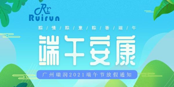 广州瑞润科技有限公司端午放假通知